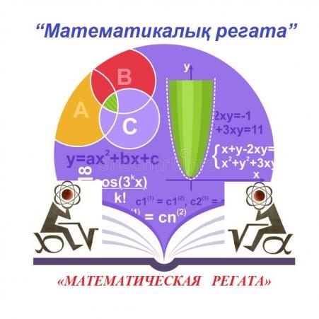 Математическая регата