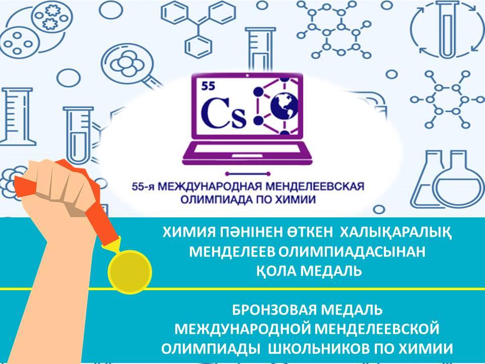 медаль химия